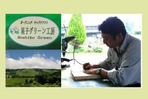 星子グリーン工房 hoshiko green